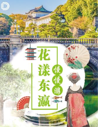 日本6日游