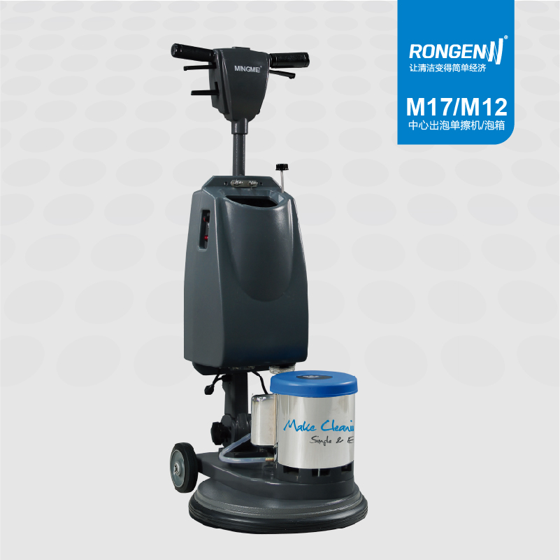 容恩地毯清洗机(M17/M12)_中心出泡单刷机/泡箱