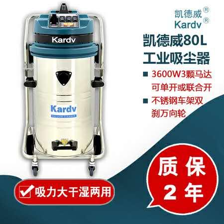 凯德威吸尘器GS-3078B