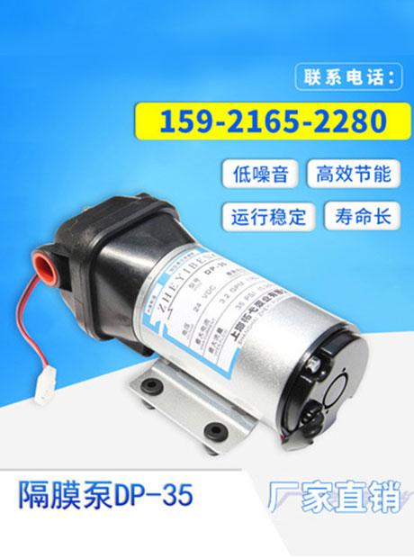隔膜泵DP-35