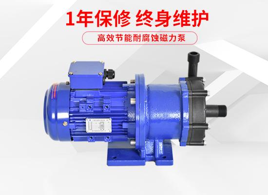 泓川耐腐蚀磁力泵型号GY-351PW-CV