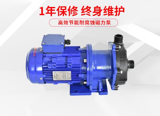 泓川耐腐蚀磁力泵型号GY-353PW-CV