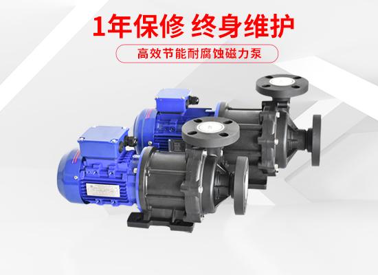 泓川耐腐蚀磁力泵型号GY-400PW-CV