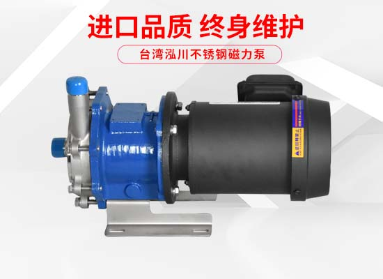 台湾泓川GMMP11微型不锈钢磁力泵