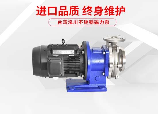 台湾泓川GMP222-K不锈钢磁力泵