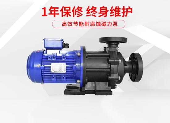 泓川耐腐蚀磁力泵型号GY-401PW-CV 耐酸碱化工泵