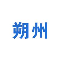 临沂到朔州万博手机版官网专线