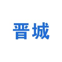 临沂到晋城万博手机版官网专线