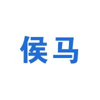 临沂到侯马万博手机版官网专线