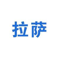 临沂到西藏拉萨万博手机版官网专线