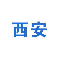 临沂到西安万博手机版官网专线