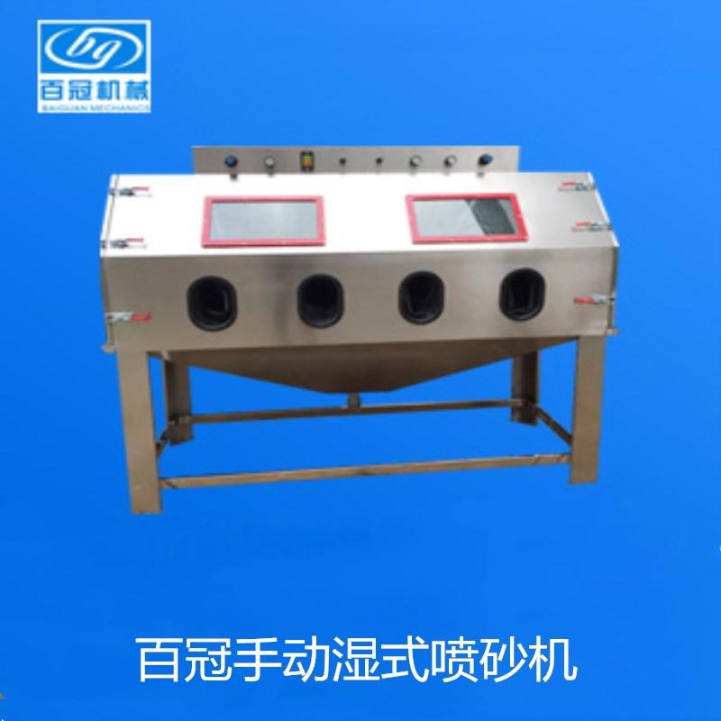 双工位不锈钢液体喷砂机
