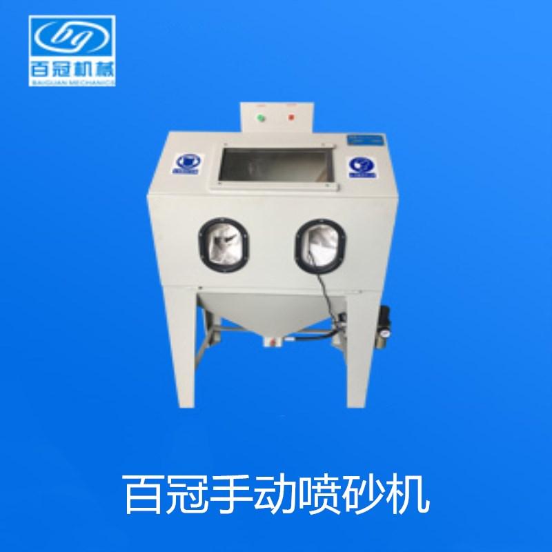 9060A手动喷砂机