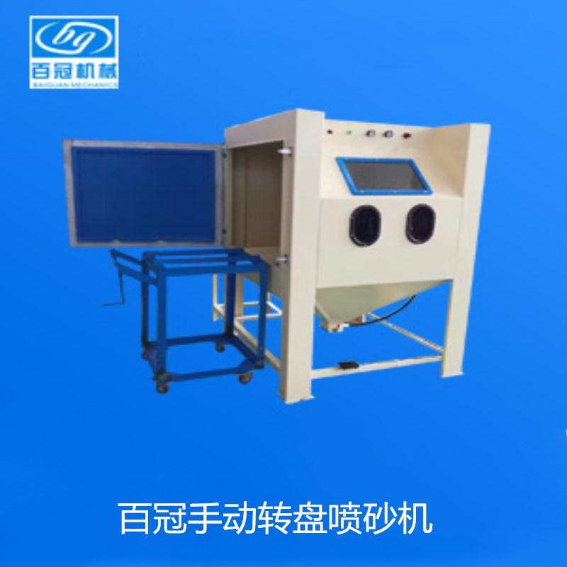 BG-1010A箱式手动喷砂机
