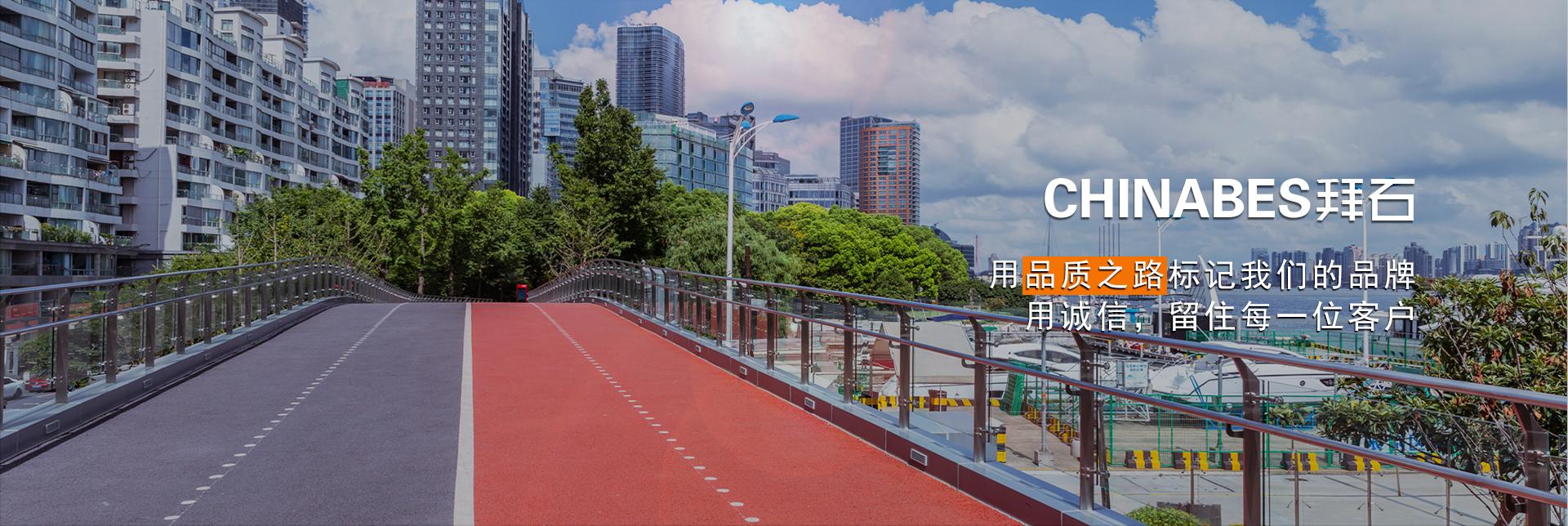 上海彩色混凝土