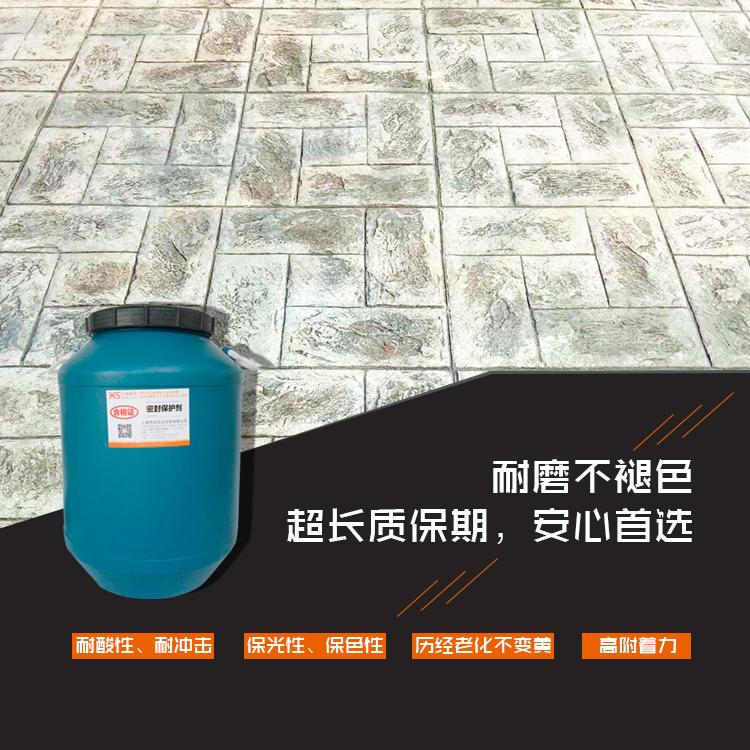 压印地坪透明保护剂