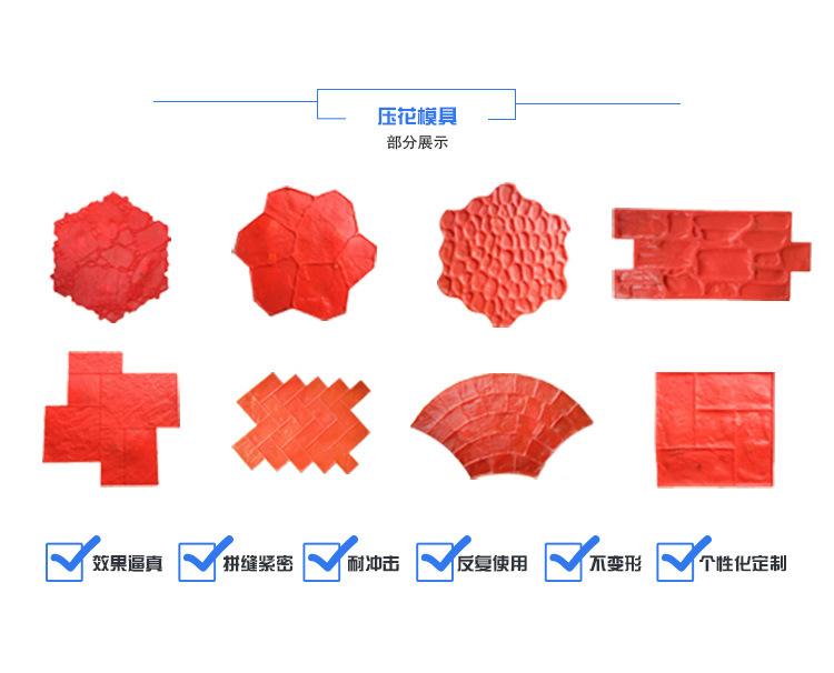 上海压花地坪模具