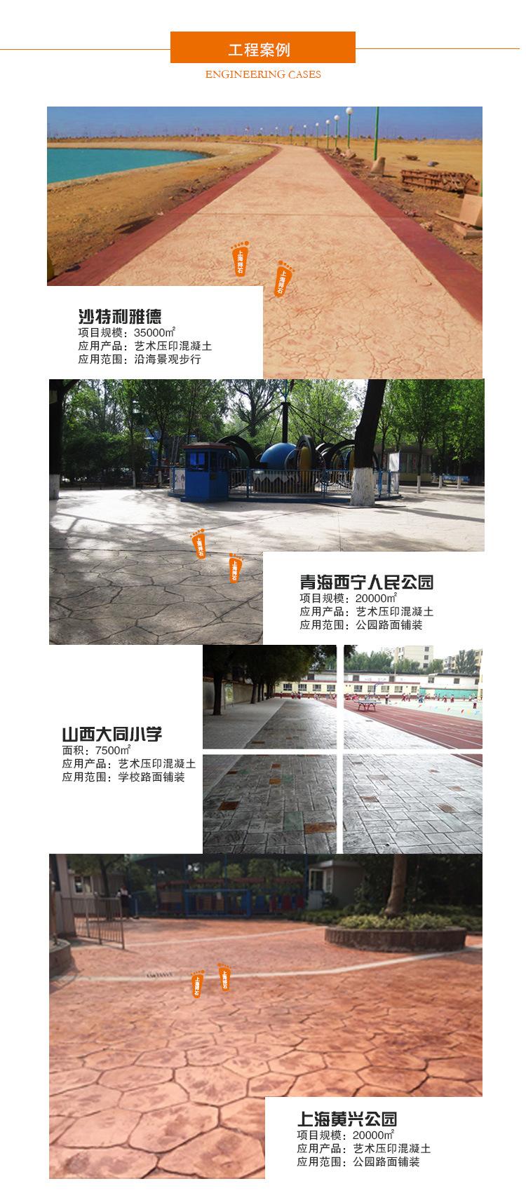 上海压花地坪案例