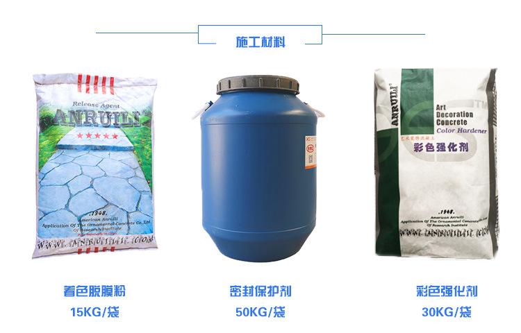 上海压花地坪材料