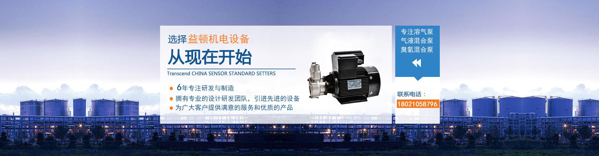 上海臭氧混合泵