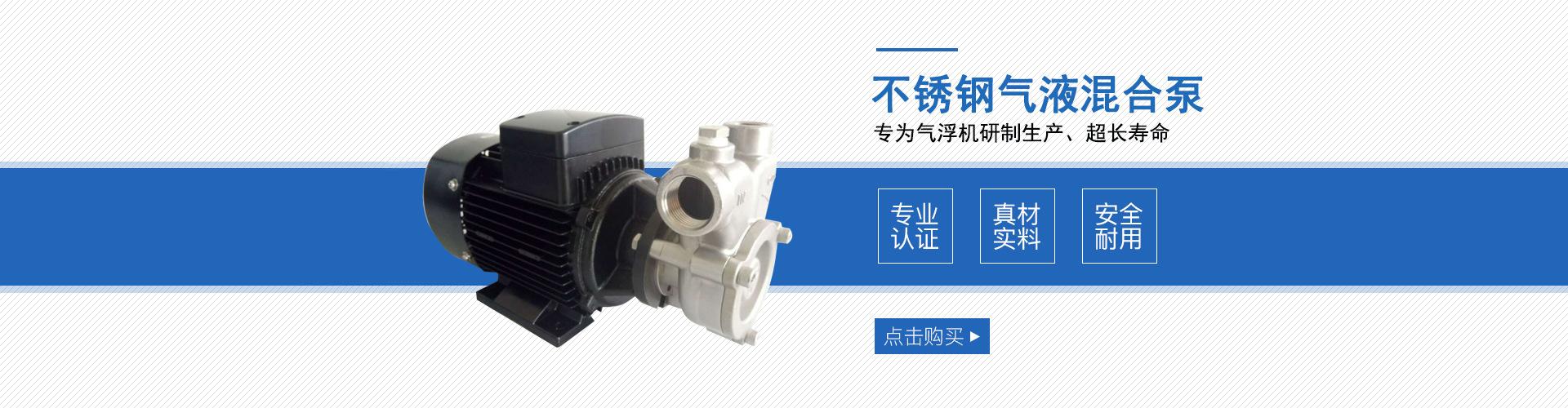 上海气液混合泵