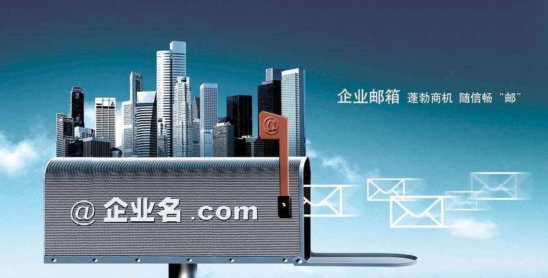 企业邮箱使用与管理