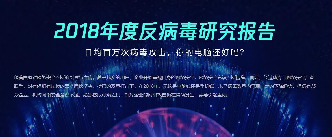 反病毒研究报告苏州晟盟信息科技有限公司整理