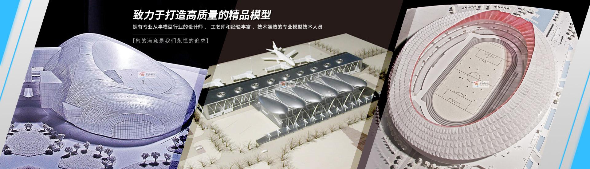 上海菁迪建筑模型设计有限公司