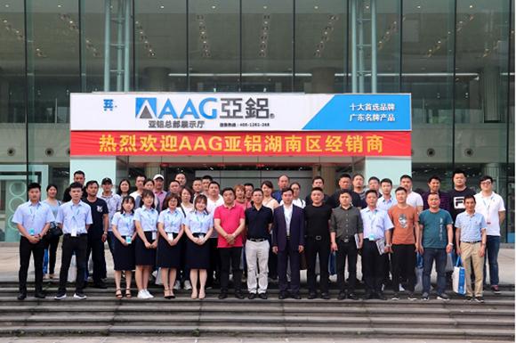 2019年AAG亞鋁湖南區經銷會及港珠澳之行圓滿成功