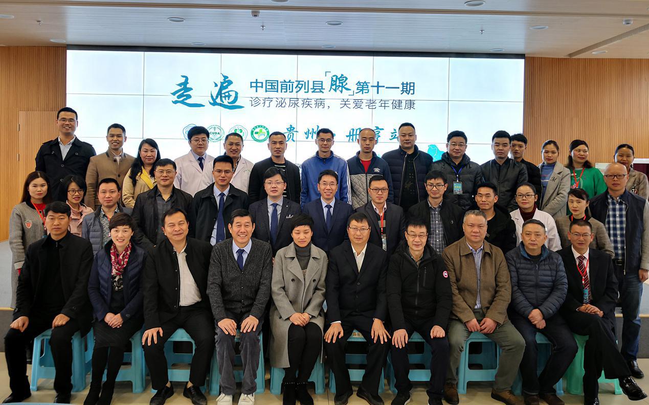 慧康公司助力走遍中国前列县(腺)第十一期大型公益活动