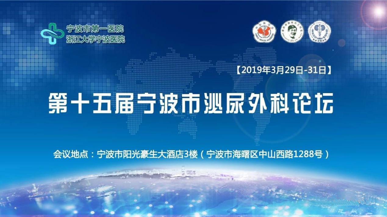 第十五届宁波泌尿外科论坛