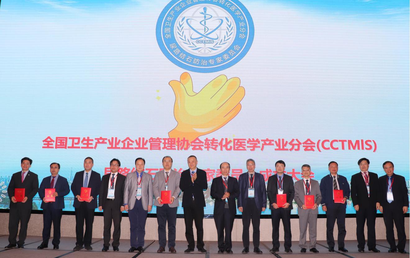 CCTMIS尿路结石防治专家委员会成立大会