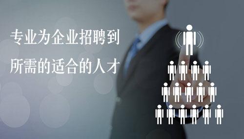 专业为企业招聘到所需的适合的人才