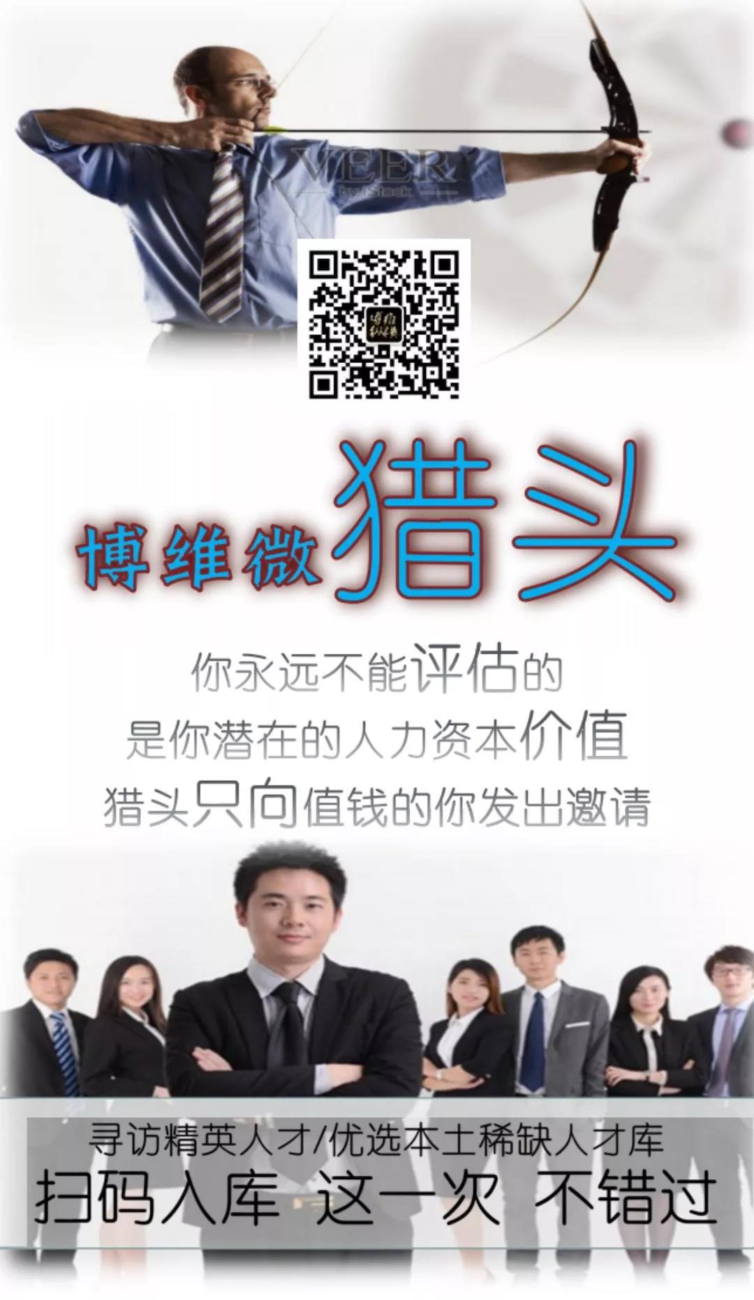 青海某集团2019年度招聘启事_青海博维管理