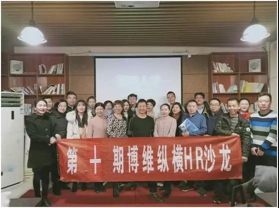 【博维快讯】第十期HR沙龙圆满结束_青海博维管理
