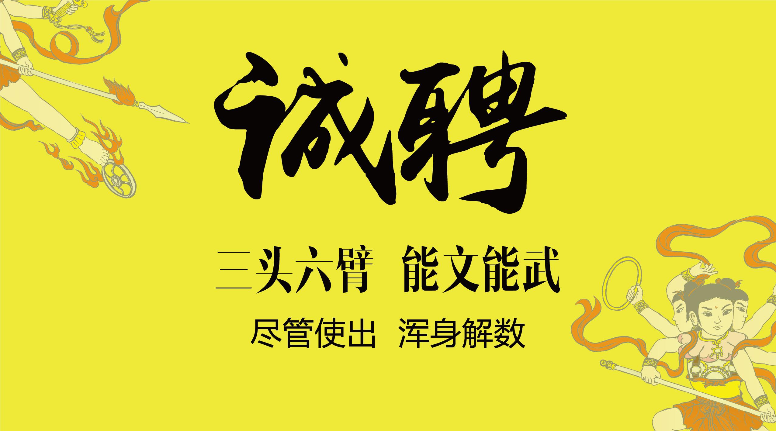 【招聘快讯】人力资源岗_青海博维管理