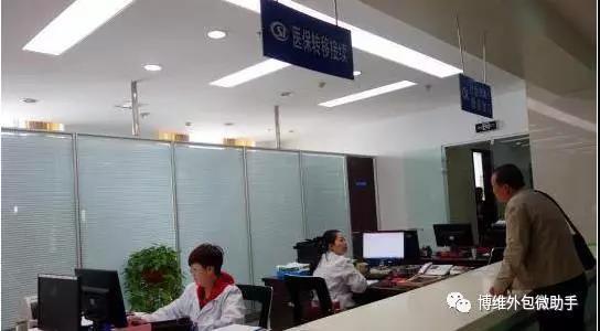 青海跨省异地就医直接结算报销比例80% _青海博维管理