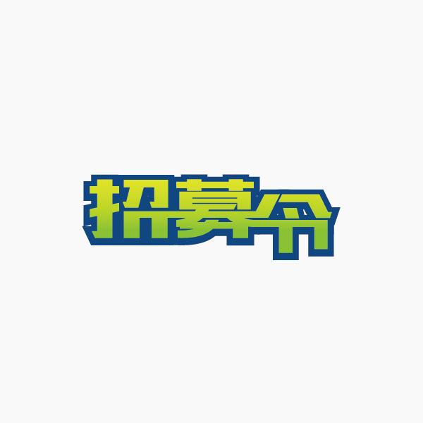 【招聘快讯】天桥集团2019年度招聘_betway必威手机下载betway88必威betway必威平台