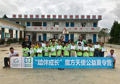 去贵州山区支教,捐赠2000个魔方给贵州山区的孩子