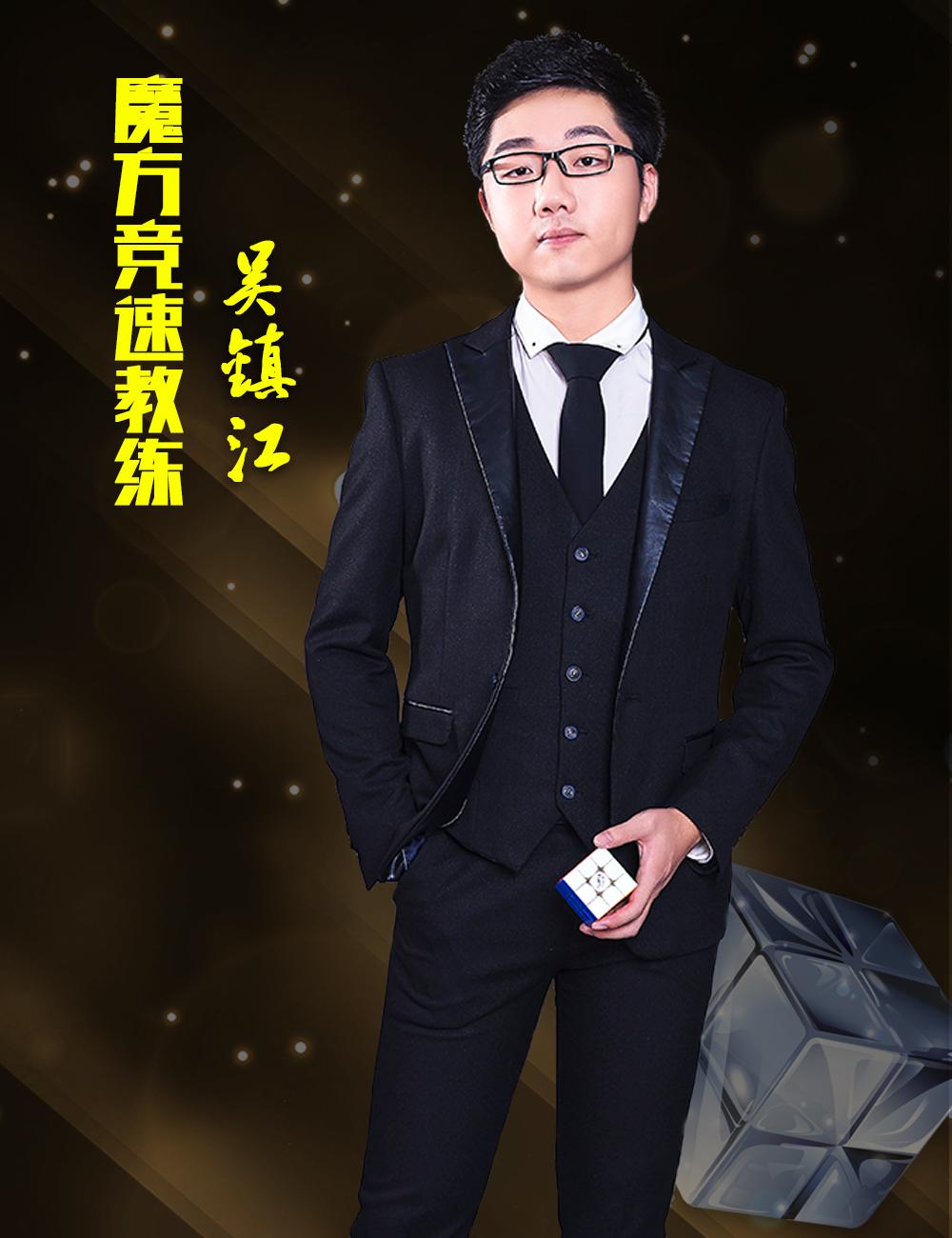吴镇江老师