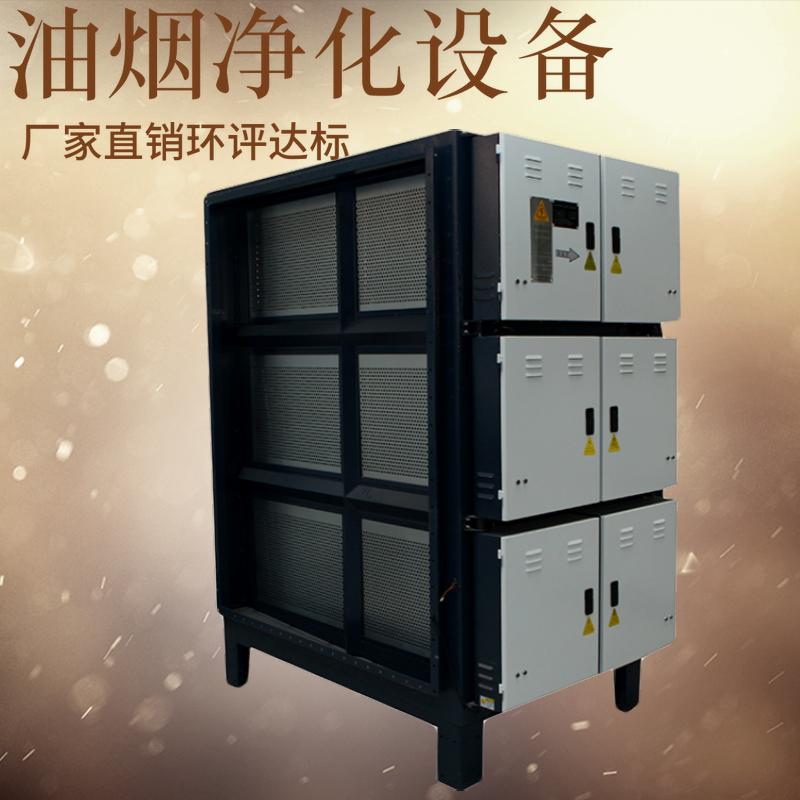 工业油雾净化器 厂家直销  低空排放 印染定型机油烟净化设备