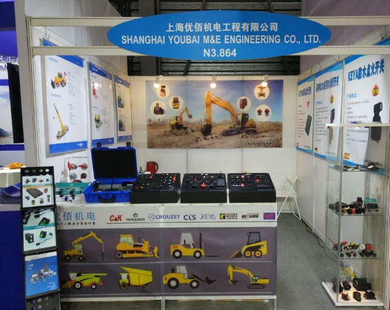上海優佰機電參加2018年上海寶馬工程機械展