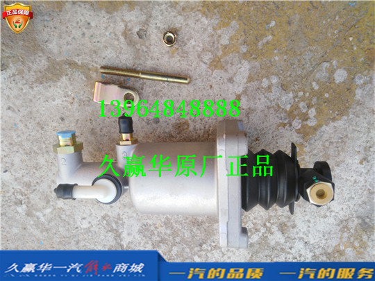 1602110A6K9-C00  青岛一汽解放虎VH 离合器助力器