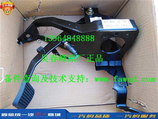 1602500-6K9  青岛一汽解放虎VH 离合器踏板支架