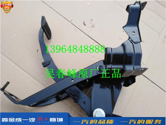 1602500A-D9000E  青岛一汽解放虎VH 离合器踏板支架