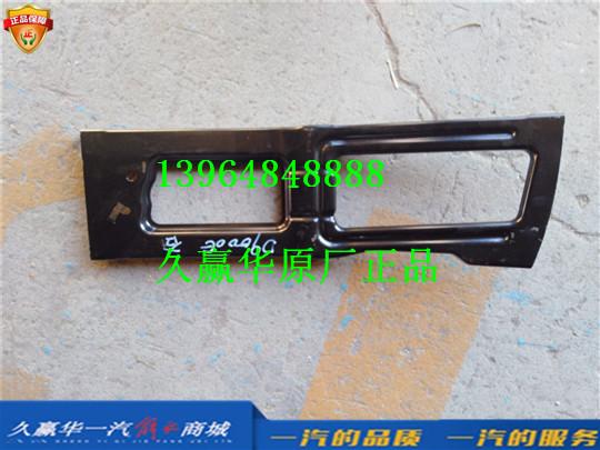 2803030-D9000E  青岛一汽解放虎VH 前保险杠面罩右骨架