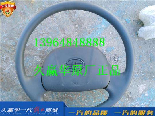 3402010-6K9-C00  青岛一汽解放虎VH  方向盘