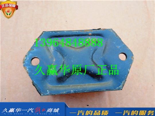 1001025-D815 青岛一汽解放天V 发动机前悬置软垫