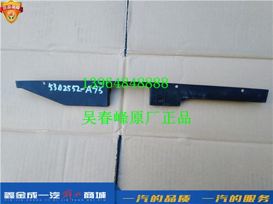 5302552-A95 青岛一汽解放虎VH 右侧挡板