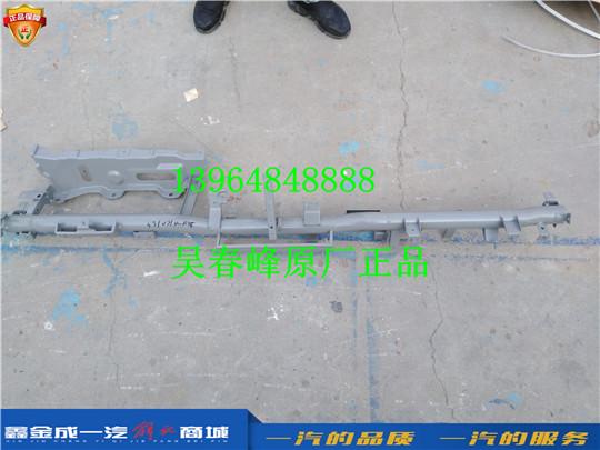 5310310-A95 青岛一汽解放虎VH 仪表板横梁焊接总成